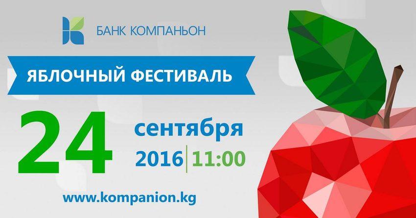Банк Компаньон приглашает на ежегодный фестиваль яблок