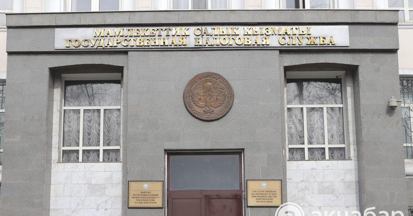 В 2020 году ГНС намерена собрать налогов на 93.7 млрд сомов
