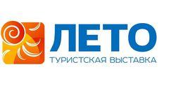 На выставке «ЛЕТО-2021» россиянам рассказали о туризме в КР