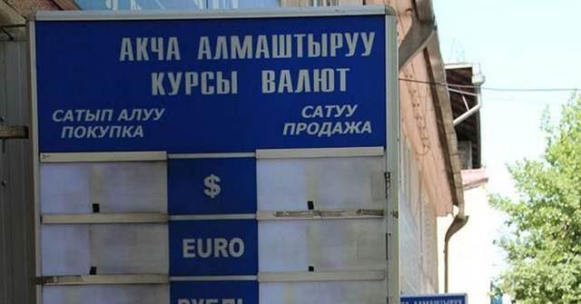 В Бишкеке приостановлена лицензия обменки «Аман ЛТД»