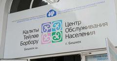 До 19 сентября изменен график работы ЦОНов страны