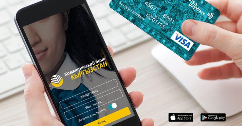 Банк КЫРГЫЗСТАН запустил обновленный мобильный банкинг