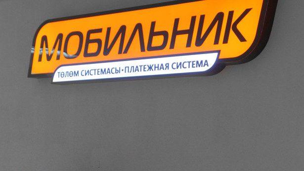 «Мобильник» озвучил имя своего нового инвестора