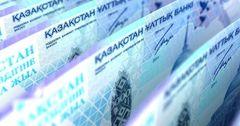 Казахстанцы легализовали деньги и имущество на $6.4 млрд
