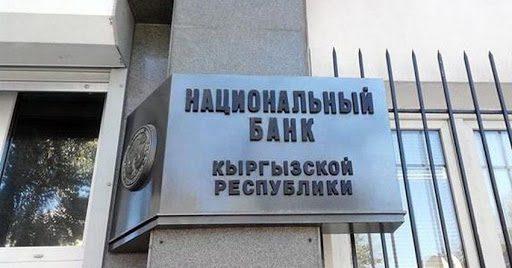 Национальный банк разместит ноты на 5.15 млрд сомов