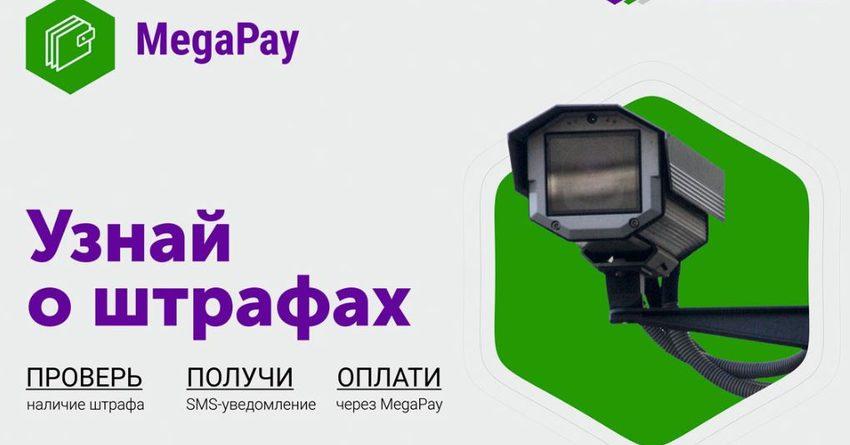 Получать SMS-оповещения о штрафах за нарушения ПДД можно с помощью MegaPay