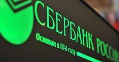 Акции Сбербанка России достигли рекордной цены