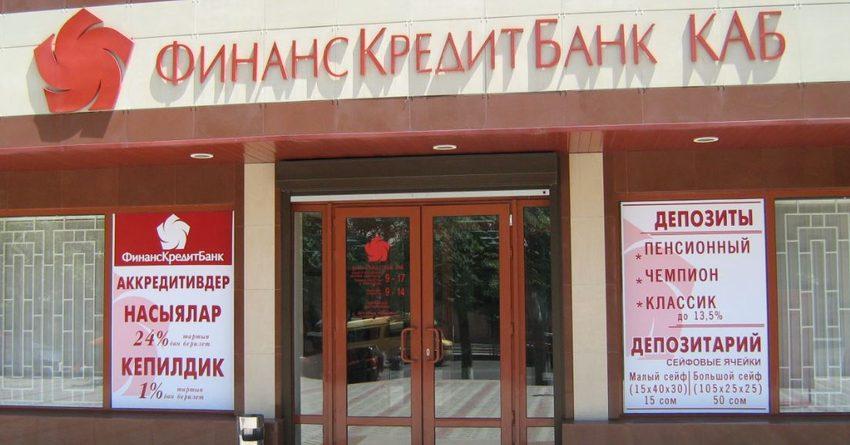 Изменения в составе правления и совете директоров «ФинансКредитБанка»