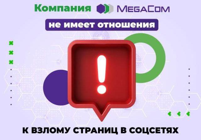 КомпанияMegaComне имеет отношения ко взлому страниц в соцсетях