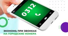 Экономь при звонках с MegaCom на номера «Кыргызтелекома» до 50%