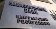 Нацбанк КР согласовал кадровые назначения в трех финучреждениях