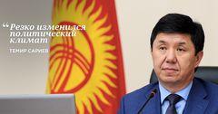 Премьер-министр Темир Сариев подал в отставку