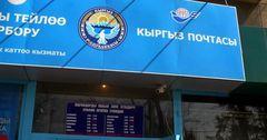 КР поднялась на 29 позиций в мировом рейтинге почтовых служб