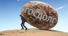 ЕФСР прогнозирует рост госдолга Кыргызстана к концу года до 65.3% ВВП