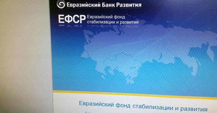 ЕФСР выделил Армении кредит в $100 млн на энергетику и дедолларизацию
