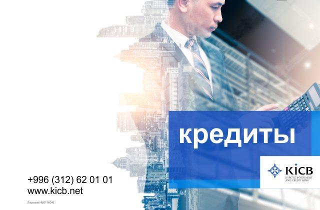Бизнес-кредиты KICB: всегда в достатке