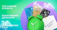 Услуги «Керемет Банка» в мобильном кошельке MegaPay без комиссии!