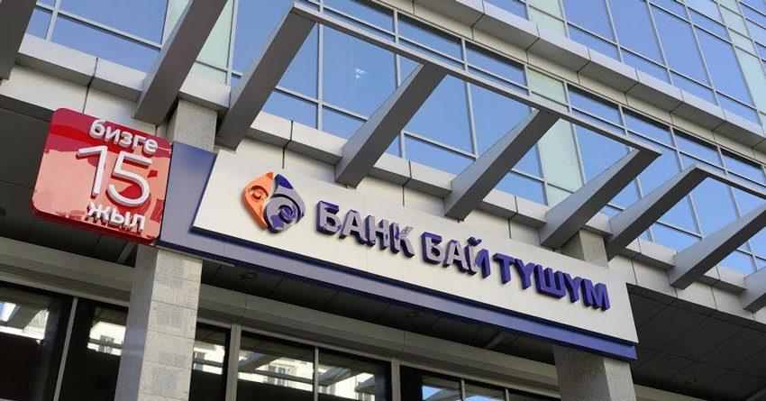 Банк «Бай Тушум» стал официальным партнером РКФР