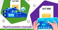 MegaCom содействует развитию концепции интернета вещей (IoT)