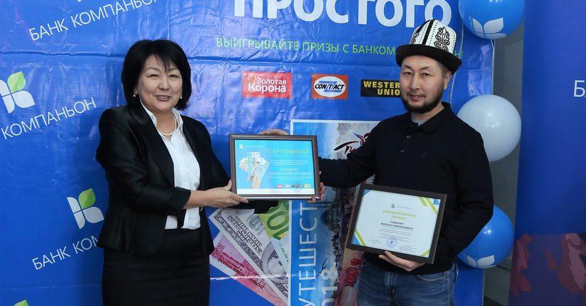 Путешествие на двоих в Турцию и iPhone X выиграли клиенты «Банка Компаньон» в финальном этапе акции «Проще простого!»