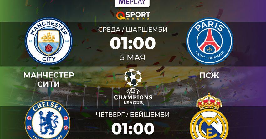 Полуфинальные матчи Лиги чемпионов!