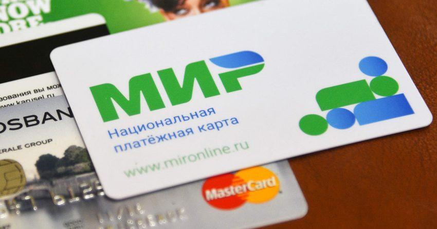 Российские платежные карты будут принимать в Узбекистане