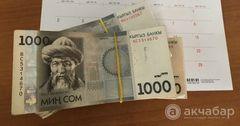 Среднемесячная зарплата кыргызстанцев вырастет на 1 тысячу сомов - Минфин