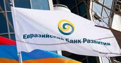 ЕАБР рассматривает проекты на $2 млрд. Основная часть в РФ и РК