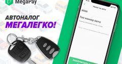 Оплатите автоналог через мобильный кошелек MegaPay легко и быстро!