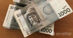 Расходы бюджета в декабре составят 12.6 млрд сомов