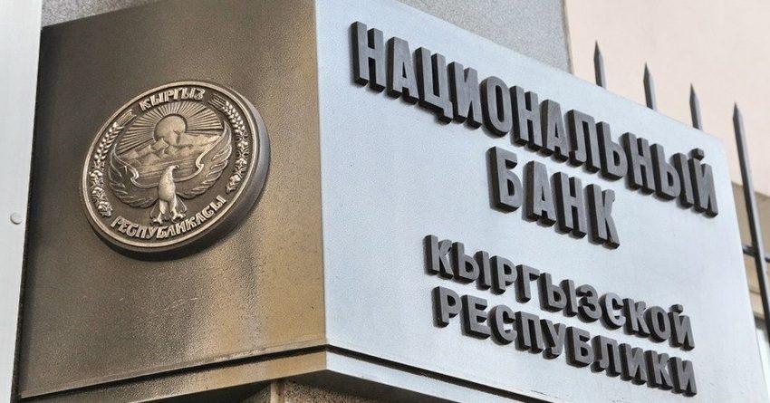 Прибыль Нацбанка Кыргызстана в I полугодии упала в 2.3 раза