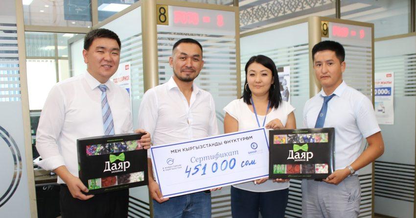«Бакай Банк» выдал 451тысячу сомов финалисту проекта «Я инвестирую в Кыргызстан»