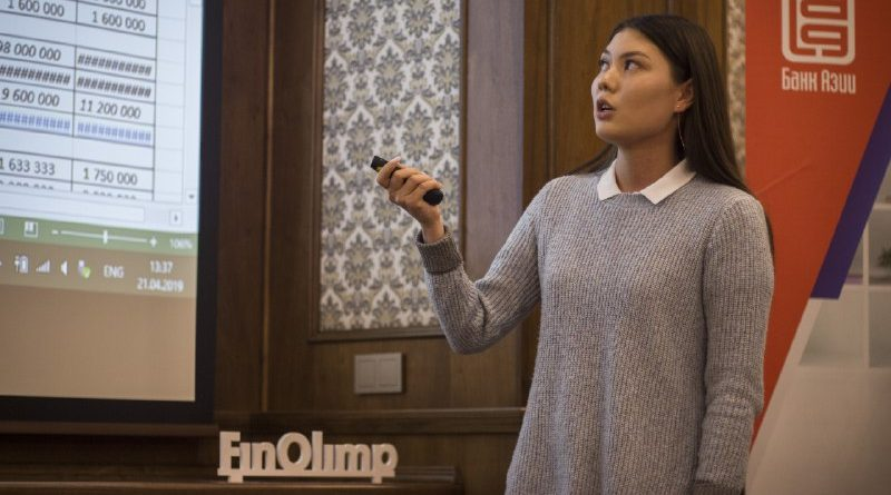 В Кыргызстане прошла первая Олимпиада по финансам и экономике