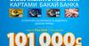 Выиграй Visa Gold с балансом 101 000 сомов и другие призы от «Бакай Банка»!