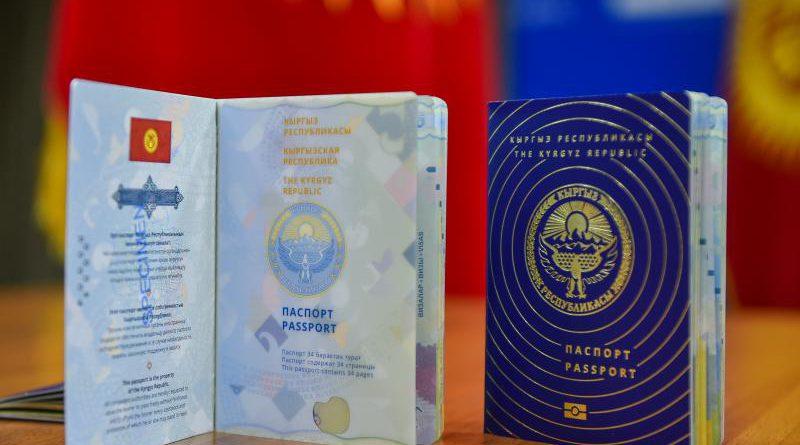 ГРС начала выпуск срочных общегражданских паспортов КР