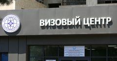 В Бишкеке открыт визовый центр МИД