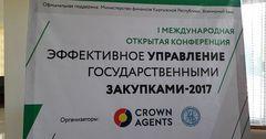 Эффективные госзакупки: вузы Кыргызстана могут начать обучать специальности «Закупщик»