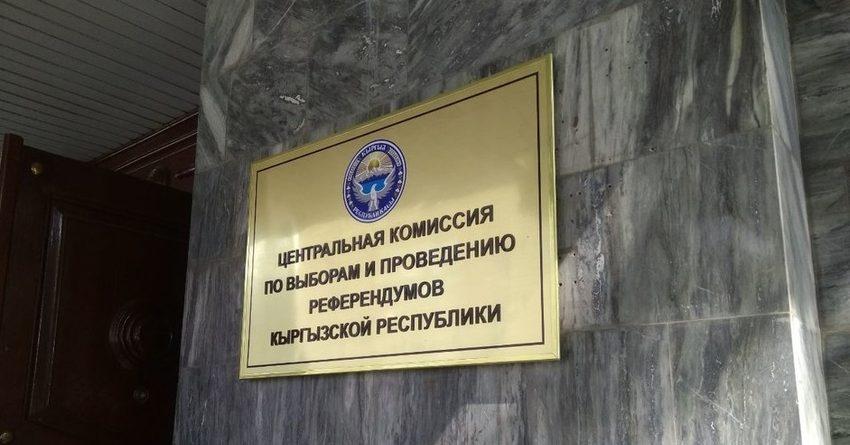 ЦИК КР вынесла предупреждение политической партии «Чон казат»