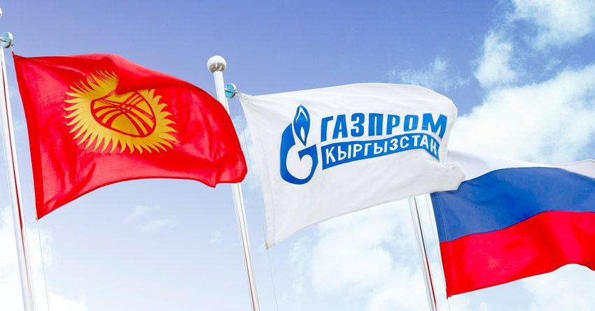 «Газпром» – стратегический партнер Кыргызской Республики