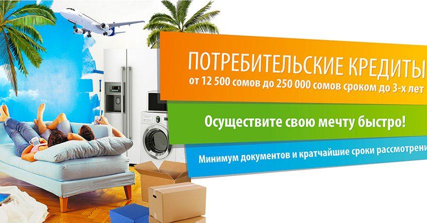 FINCA Банк запускает программу потребительского кредитования