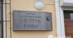 Нацбанк аннулировал лицензию кредитного союза в Таласе