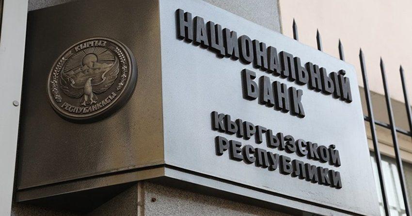 Нацбанк сохранил размер учетной ставки на уровне 5%