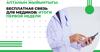 Бесплатная связь от MegaCom для медиков страны
