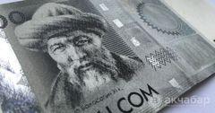 Рост ВВП Кыргызстана за девять месяцев составил 1.2%