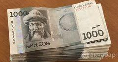 Выплаты соцпособий в КР составили 5 млрд сомов