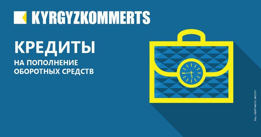 Кыргызкоммерцбанк предоставляет кредиты на пополнение оборотных средств в сомах