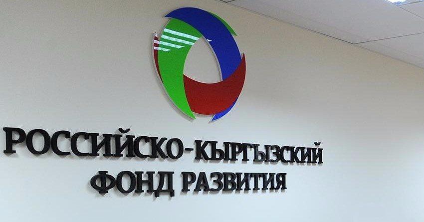РКФР и «Росэксимбанк»будут финансировать проектыв Кыргызстане
