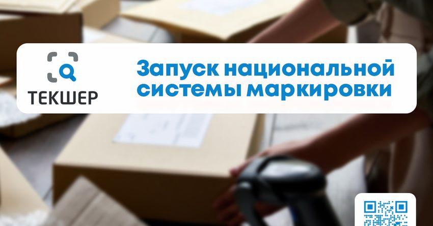 В Кыргызстане начали выдавать коды для маркировки обуви