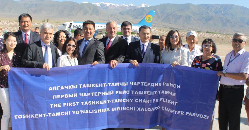 Возобновлено чартерное авиасообщение по маршруту Ташкент – Тамчы – Ташкент