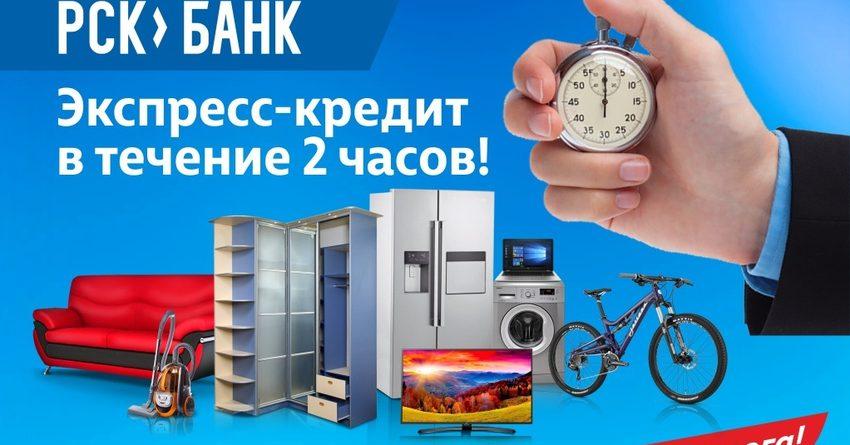 Экспресс-кредиты от «РСК Банка» - не откладывайте свои покупки на завтра!
